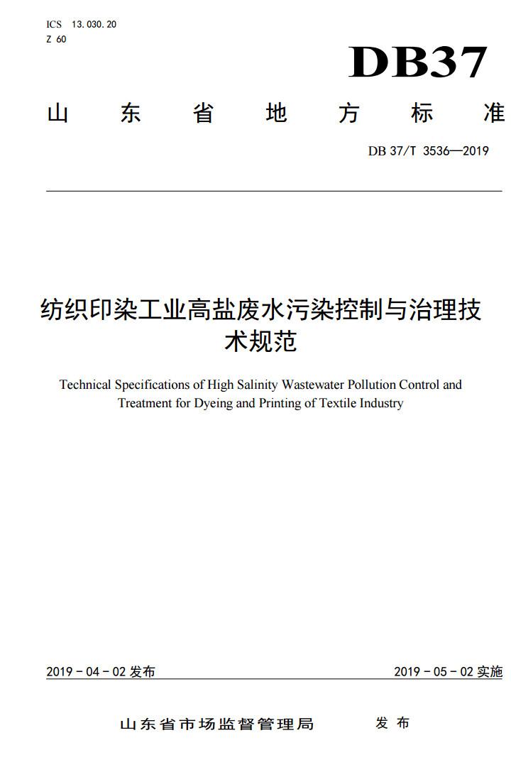纺织印染工业高盐废水污染控制与治理技术规范